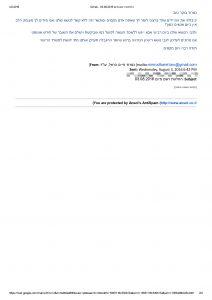 מכתב תודה מיוני שילואן